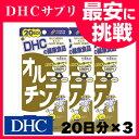 【20日分×3袋セット】DHC オルニチン 60日分(100粒×3)【DHC/健康サプリ/健康食品/サプリメント/20日/3袋/60日分】