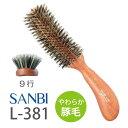 サンビー ブラッシングブラシ L-381 (ヘアブラシ/サロン専売/サロン用/豚毛/やわらか/静電気/SANBI/サンビー工業)