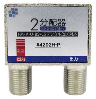 【在庫処分!】テレビコンセント直付け2分配器【一端子電通型】#4202H-P...:esco-corp:10001620