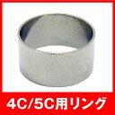 4C 5C用リング 1個入り【F型コネクタ F型コネクター アンテナ接栓 F型接栓 リングコネクタ 用】