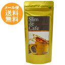 【メール便送料無料】スーパーダイエットコーヒー スリムドカフェ Slimdecafe 100g [ス