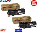 「国内再生品」トナーカートリッジ NEC PR-L5700C-17 マゼンタ 2本セット(リサイクル)「E&Qマーク認定品」「送料無料」「smtb-F」