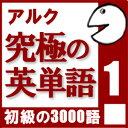 【35分でお届け】【音声限定版】究極の英単語Vol.1【アルク】【ダウンロード版】