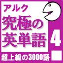 【35分でお届け】【音声限定版】究極の英単語Vol. 4【アルク】【ダウンロード版】