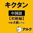 【35分でお届け】キクタン中国語 【初級編】 中検4級レベル【アルク】【ダウンロード版】