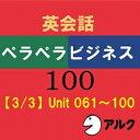 【35分でお届け】英会話ペラペラビジネス100【3/3】 Unit 061〜100【アルク】【ダウンロード版】