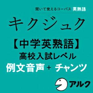 【35分でお届け】キクジュク【中学英熟語】高校入試レ