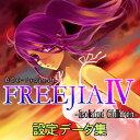 【35分でお届け】FREEJIA IV 設定データ集【DCC】【ダウンロード版】