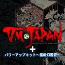 【35分でお届け】VM JAPAN + パワーアップキット【日本ファルコム】【Falcom】【ダウンロード版】