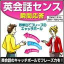 【35分でお届け】【Win版】英会話センス 瞬間応答 【がくげい】【Gakugei】【ダウンロード版】
