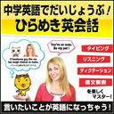 【35分でお届け】【Win版】中学英語でたいじょうぶ!ひらめき英会話 【がくげい】【Gakugei】【ダウンロード版】
