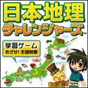 【35分でお届け】【Win版】日本地理チャレンジャーズ 【がくげい】【Gakugei】【ダウンロード版】