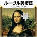 【35分でお届け】【Win版】ルーヴル美術館ジグソーパズル【がくげい】【Gakugei】【ダウンロード版】】