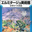 【35分でお届け】【Mac版】エルミタージュ美術館 ジグソーパズル 【がくげい】【Gakugei】【ダウンロード版】