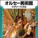 【35分でお届け】【Mac版】オルセー美術館 ジグソーパズル 【がくげい】【Gakugei】【ダウンロード版】