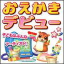 【35分でお届け】【Mac版】おえかきデビュー 【がくげい】【Gakugei】【ダウンロード版】