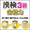 【35分でお届け】【Win版】漢検3級 合格力 【がくげい】【Gakugei】【ダウンロード版】