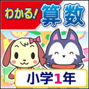 【35分でお届け】【Win版】わかる!算数 小学1年 新学習指導要領対応版 【がくげい】【Gakugei】【ダウンロード版】