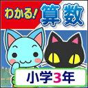 【35分でお届け】【Win版】わかる!算数 小学3年 新学習指導要領対応版 【がくげい】【Gakugei】【ダウンロード版】