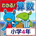 【35分でお届け】【Win版】わかる!算数 小学4年 新学習指導要領対応版 【がくげい】【Gakugei】【ダウンロード版】