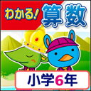 【35分でお届け】【Win版】わかる!算数 小学6年 新学習指導要領対応版 【がくげい】【Gakugei】【ダウンロード版】