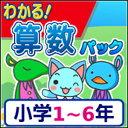 【35分でお届け】【Win版】わかる!算数パック小学1〜6年 新学習指導要領対応版 【がくげい】【Gakugei】【ダウンロード版】