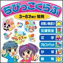 【35分でお届け】【Mac版】ちびっこくらぶ 【がくげい】【Gakugei】【ダウンロード版】