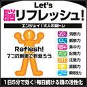 【35分でお届け】【Mac版】Let's 脳リフレッシュ! 【がくげい】【Gakugei】【ダウンロード版】