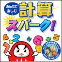 【35分でお届け】【Mac版】みんなで楽しむ 計算スパーク! 【がくげい】【Gakugei】【ダウンロード版】