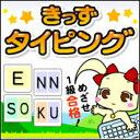 【35分でお届け】【Mac版】きっずタイピング 【がくげい】【Gakugei】【ダウンロード版】