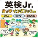 【35分でお届け】【Win版】英検Jr. きっずイングリッシュ 【がくげい】【Gakugei】【ダウンロード版】
