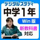【35分でお届け】【Win版】中学1年デジタルスタディ 新教科書対応版 【がくげい】【Gakugei】【ダウンロード版】