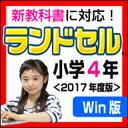 【35分でお届け】【Win版】ランドセル小学4年 新学習指導要領<第7版> 【がくげい】【Gakugei】【ダウンロード版】