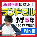 【35分でお届け】【Win版】ランドセル小学5年 新学習指導要領<第7版> 【がくげい】【Gakugei】【ダウンロード版】