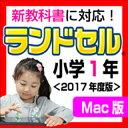 【35分でお届け】【Mac版】ランドセル小学1年 新学習指導要領<第7版> 【がくげい】【Gakugei】【ダウンロード版】