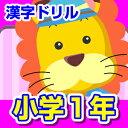 【35分でお届け】【Win版】ランドセル漢字ドリル小学1年 【がくげい】【Gakugei】【ダウンロード版】