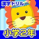 【35分でお届け】【Win版】ランドセル漢字ドリル小学2年 【がくげい】【Gakugei】【ダウンロード版】