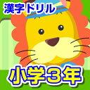 【35分でお届け】【Win版】ランドセル漢字ドリル小学3年 【がくげい】【Gakugei】【ダウンロード版】