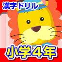 【35分でお届け】【Win版】ランドセル漢字ドリル小学4年 【がくげい】【Gakugei】【ダウンロード版】