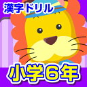 【35分でお届け】【Win版】ランドセル漢字ドリル小学6年 【がくげい】【Gakugei】【ダウンロード版】