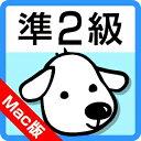 【35分でお届け】【Mac版】英検準2級合格力 【がくげい】【Gakugei】【ダウンロード版】
