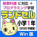 【35分でお届け】【Win版】ランドセル小学1年 新学習指導要領<第10版> 【がくげい】【Gakugei】【ダウンロード版】