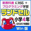【35分でお届け】【Win版】ランドセル小学4年 新学習指導要領<第10版> 【がくげい】【Gakugei】【ダウンロード版】