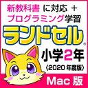 【35分でお届け】【Mac版】ランドセル小学2年 新学習指導要領<第10版> 【がくげい】【Gakugei】【ダウンロード版】