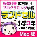 【35分でお届け】【Mac版】ランドセル小学3年 新学習指導要領<第10版> 【がくげい】【Gakugei】【ダウンロード版】