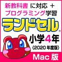 【35分でお届け】【Mac版】ランドセル小学4年 新学習指導要領<第10版> 【がくげい】【Gakugei】【ダウンロード版】