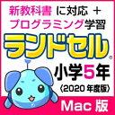 【35分でお届け】【Mac版】ランドセル小学5年 新学習指導要領<第10版> 【がくげい】【Gakugei】【ダウンロード版】