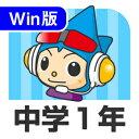 【35分でお届け】【Win版】中学1年デジタルスタディ 新教科書対応版 <第4版>【がくげい】【Gakugei】【ダウンロード版】