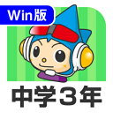 【35分でお届け】【Win版】中学3年デジタルスタディ 新教科書対応版 <第4版>【がくげい】【Gakugei】【ダウンロード版】