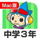 【35分でお届け】【Mac版】中学3年デジタルスタディ 新教科書対応版 <第4版>【がくげい】【Gakugei】【ダウンロード版】